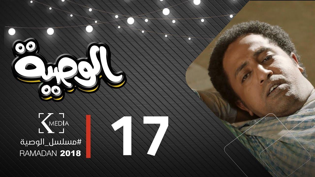 مسلسل الوصية   الحلقة السابعة عشر    AL Wasseya Episode 17