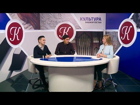 Интервью с Ильдаром Шакировым и Гаязом Ялмурзиным
