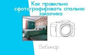 Интерьерная фотосъемка. Как правильно сфотографировать спальню заказчика(Узнайте больше о курсе