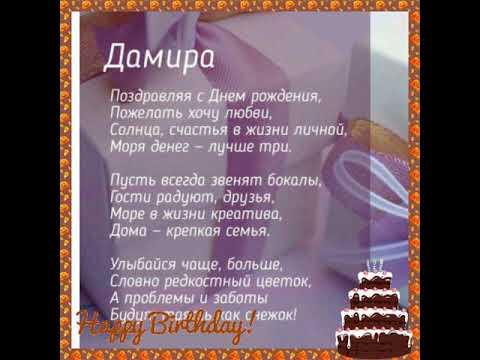Дамир с днем рождения открытки