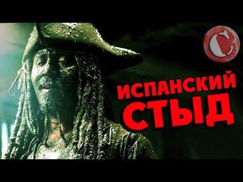 Пираты Карибского моря 5 - Испанский стыд! [Коротенько]