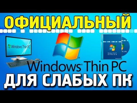 Установка Windows Thin PC на современный компьютер