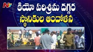 Anantapur Local People Holds Protest At KIA Motors Industry Over Their Promise On Jobs