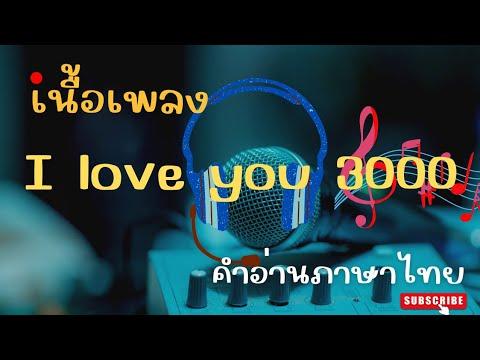 เนื้อเพลงคำอ่านภาษาไทยเพลง I love you 3000 [Stephanie poetri]
