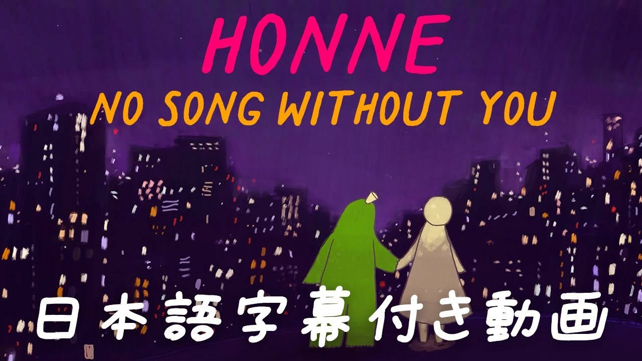 HONNE(ホンネ)「no song without you / ノー・ソング・ウィズアウト・ユー」【日本語字幕付き動画】