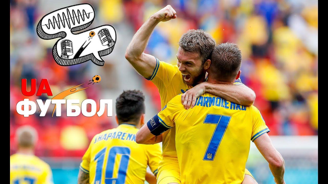 Простит ли Австрия за такой второй тайм? У сборной Украины нет запаса прочности. Аудиомнение #101