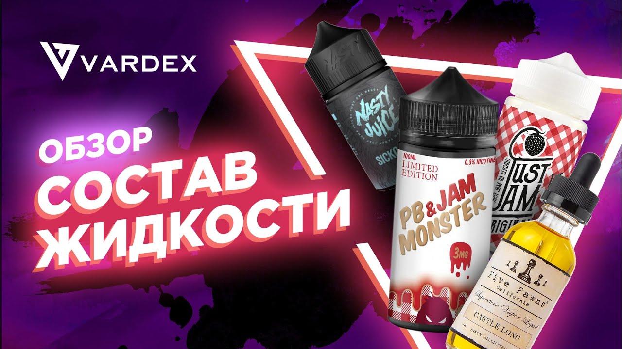 Купить жидкости для электронных сигарет вардекс где оптом купить жидкость для электронных сигарет в