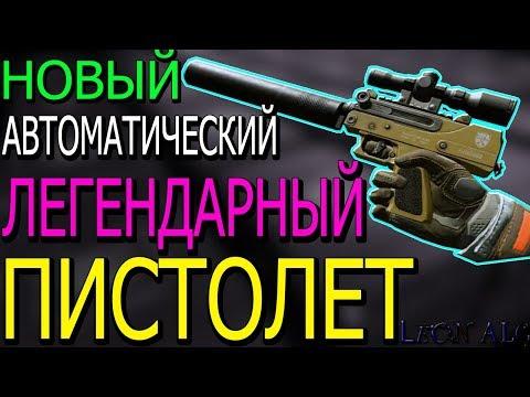 лучший пистолет варфейс