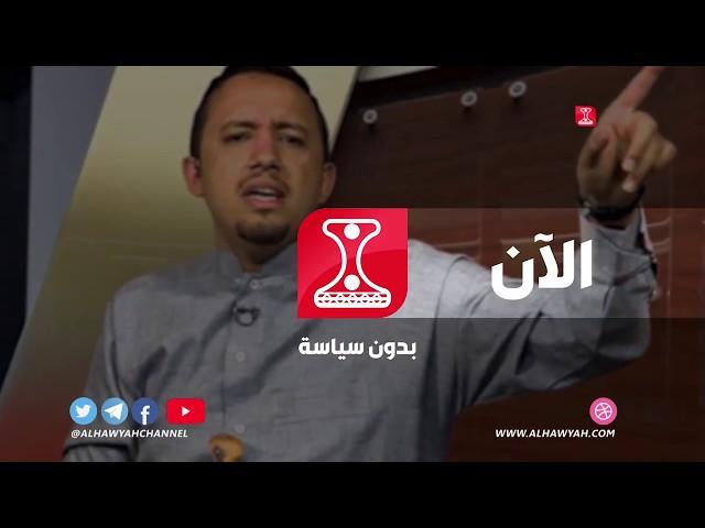 20-02-2020- بدون سياسة يكشف في 5 دقائق عدن تصرخ ضد الاحتلال