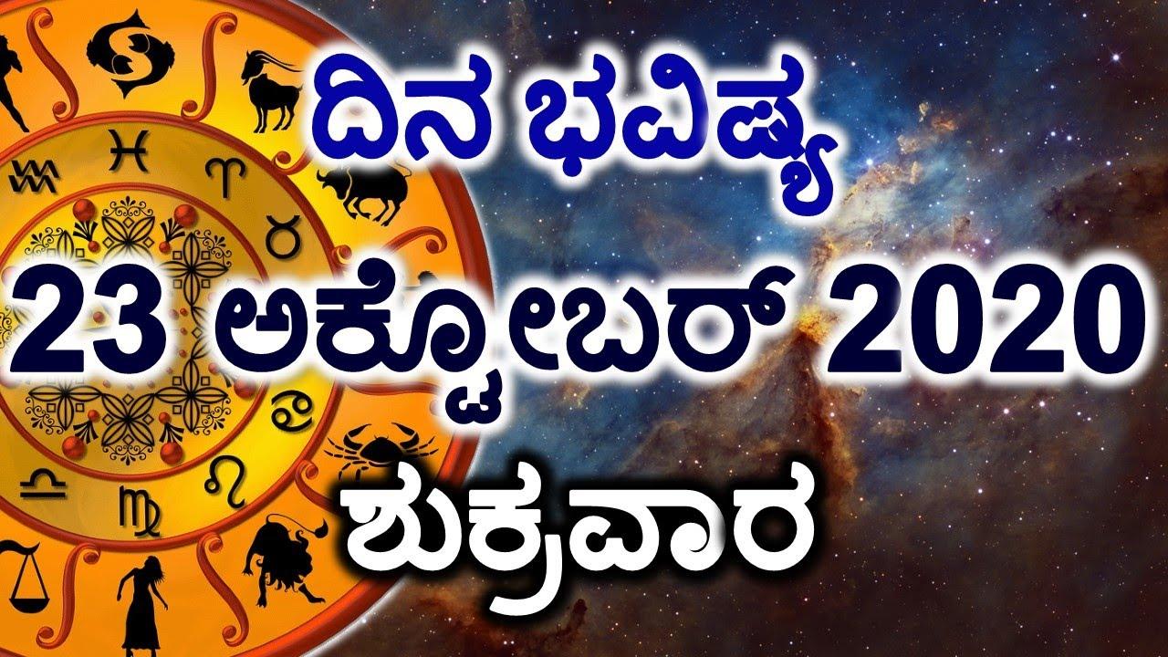 Dina Bhavishya   23 October 2020 2020   Daily Horoscope   Rashi Bhavishya Today Astrology in Kannada