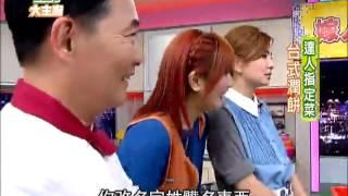 型男大主廚  嫁人的卡會煮料理大賽 Ella被感動的淚奔(精華集錦)