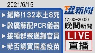 2021/06/15 TVBS選新聞 17:00-20:00晚間新聞直播