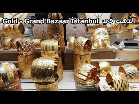 إسطنبول بريق الذهب يخطف أنظار كل من يزور البزار الكبير (الذهب مع الأسعار) gold grand bazaar istanbul