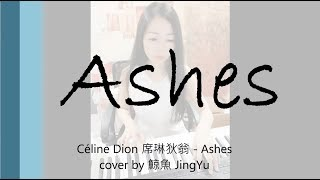 Céline Dion 席琳狄翁 - Ashes (cover by 鯨魚 JingYu)