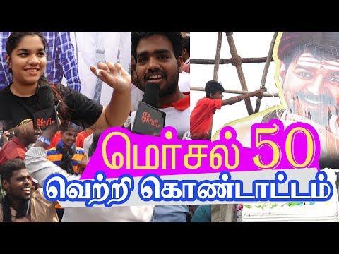 Mersal 50th Day Grand Celebrations   Vijay, Atlee, A.R. Rahman   Rohini Silver Screens