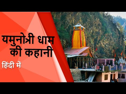 History Of Yamunotri Temple in Hindi | Chardham Tour