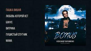 Александр Пархоменко - Bonus (official soundtrack)