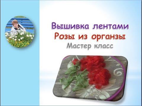 Вышивка лентами розы из органзы часть 1/Ribbon Embroidery Organza Roses