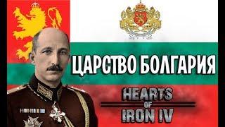 СДЕЛАЕМ БОЛГАРИЮ СНОВА ВЕЛИКОЙ! [Hearts of Iron IV]