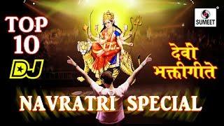 DJ Top 10 Devi Bhaktigeet - Navratri Special Song - Sumeet Music