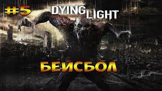 БЕЙСБОЛ ► Dying Light #5 (кооператив)