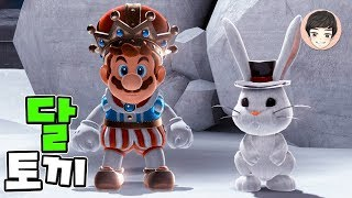 EP.11 [Super Mario Odyssey]- Giri