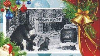 видео Как встречали Новый год в СССР. Любимый праздник