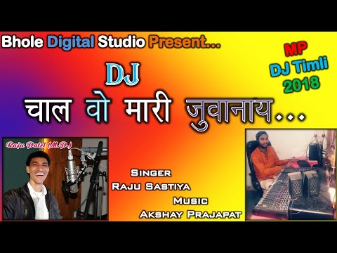 Chal Vo Mari Juwanay - Raju Sastiya   New MP Adivasi DJ Timli Song 2018 thumbnail