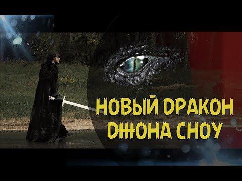 новый дракон Джона Сноу Игра Пристолов промо 8 сезон 6 серия тизер