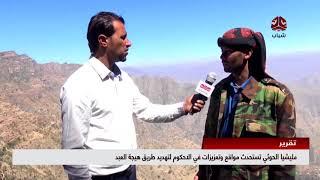 مليشيا الحوثي تستحدث مواقع وتعزيزات في الاحكوم لتهديد طريق هيجة العبد | تقرير عبدالعزيز الذبحاني