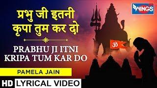 प्रभु जी इतनी कृपा तुम कर दो : प्राथना : Prabhu Ji Itni Kripa Tum Kar Do : Prathana