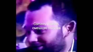 Comedy Woman (2016) Full Film HD (смешная озвучка)