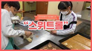 """013 지아와준형이의 제과제빵 도전 """"스위트롤"""""""