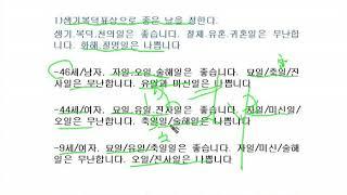 2019년 용띠사주 운세개운법 이사방향,날짜잡는법