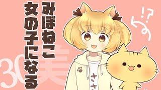 30.みぼねこ、女の子になる【VTuber】