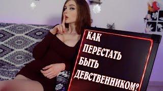 КАК ПЕРЕСТАТЬ БЫТЬ ДЕВСТВЕННИКОМ? - КАРИНА