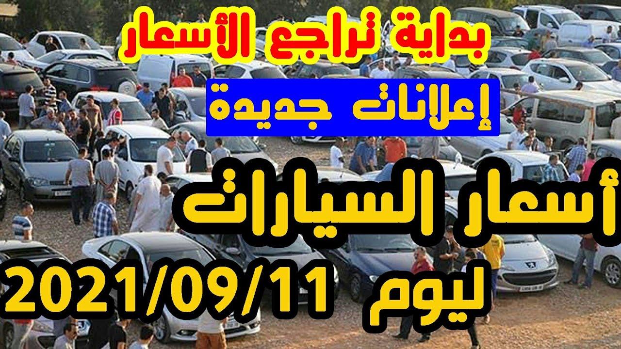أسعار السيارات ليوم السبت 11 سبتمبر 2021 مع أرقام هواتف أصحابها