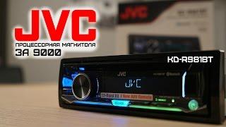 Топовая магнитола  JVC KD-R981BT (процессорный CD-ресивер за 9 тысяч)(ПОДПИШИСЬ НА ALPHARD RUSSIA: https://vk.com/alphardaudio Обзор топовой процессорной авто-магнитолы JVC KD-R981BT с 3-мя парами RCA,..., 2017-02-19T11:37:51.000Z)