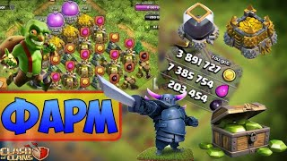 Clash of clans... (БЕЗ МИКРО) фарм и гуляем по вашим базам..играю на разных тх...можно и пиар