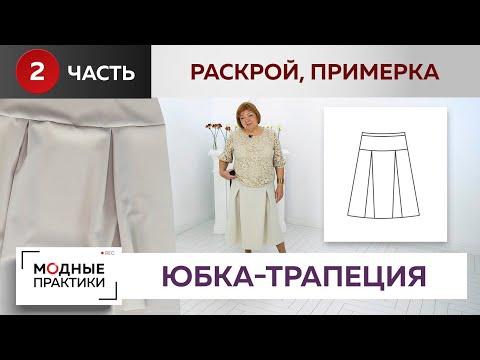 Надоели юбки-карандаши. Веселая юбка-трапеция с кокеткой и встречными складками. Раскрой, примерка.