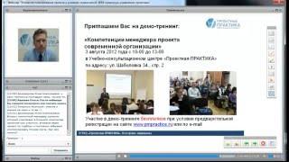 Эффективное планирование проекта в условиях ограничений(Запись вебинара от 21.06.2012 с Михаилом Дубовиком