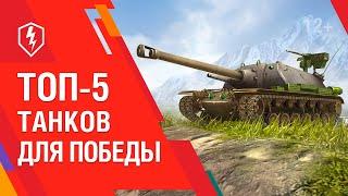 WoT Blitz. Топ-5 танков X уровня для победы