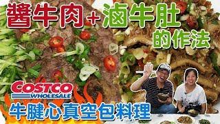 costco好市多牛腱心真空包(二)醬牛肉+滷牛肚 一次就學會 密技大公開 |乾杯與小菜的日常
