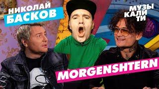 ХЕЙТЕР СМОТРИТ: МУЗЫКАЛИТИ - MORGENSHTERN и НИКОЛАЙ БАСКОВ!!!