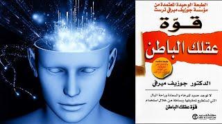 ملخص كتاب قوة عقلك الباطن جوزيف ميرفي
