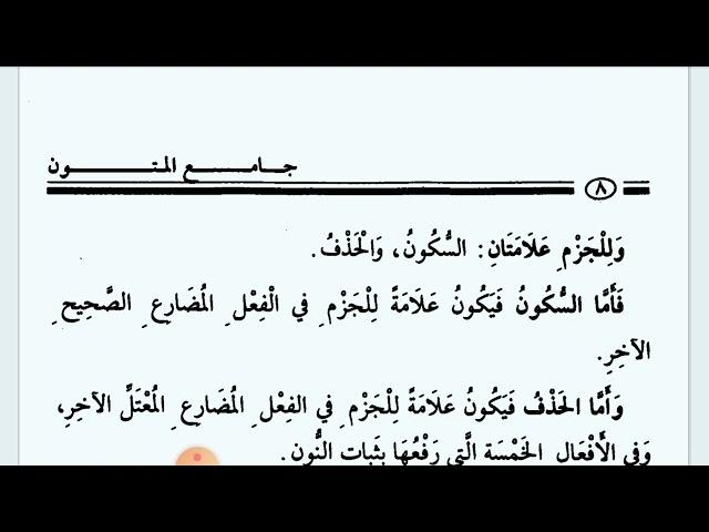 Ilmu Nahwu // Kitab Al-Ajurrumiyyah // Tanda-Tanda Jazm // Pertemuan 8