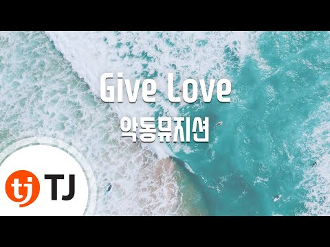 Give Love_AKMU 악동뮤지션_TJ노래방(Karaoke/lyrics/Korean reading sound)
