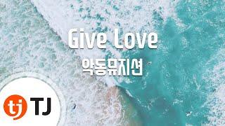 Give Love_AKMU 악동뮤지션_TJ노래방(Karaoke/lyrics/Korean reading sound)