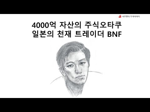 고수열전, 투자의신 - 4000억원 자산의 주식오타쿠, 일본의 천재 트레이더 BNF