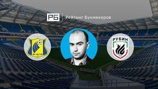 видео Ростов - Зенит: прогноз на матч, коэффициенты (20.09.2014)